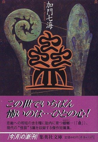 蠱 (集英社文庫)