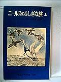 ニールスのふしぎな旅〈上〉 (1953年) (岩波少年文庫〈57〉)