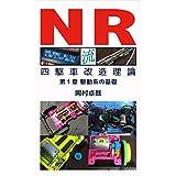 NR流四駆車改造理論 第一章: 駆動系の基礎