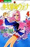 少女革命ウテナ(4) (フラワーコミックス)