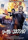 リーサル・コネクション[DVD]