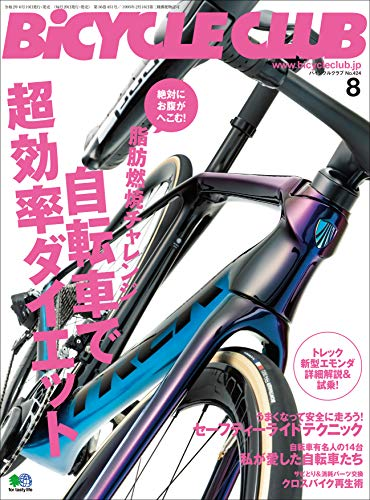 [BiCYCLE CLUB 編集部]のBiCYCLE CLUB (バイシクルクラブ)2020年8月号 No.424(自転車で超効率ダイエット)[雑誌]