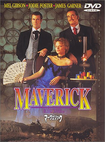 マーヴェリック[DVD]