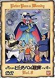 ピーターパンの冒険(8)[DVD]
