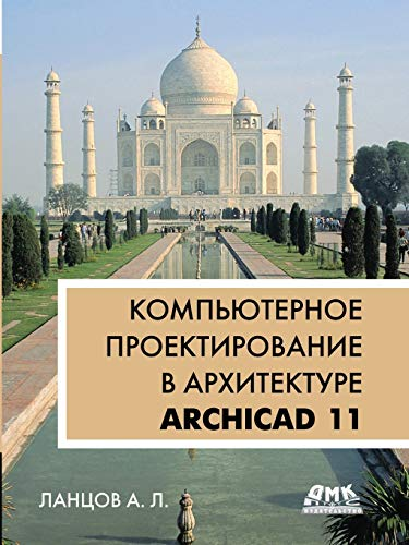 Computer-aided design in architecture. ArchiCAD 11 (Russian Edition)