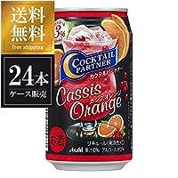 アサヒ カクテルパートナー カシスオレンジ 350ml x 24本 [缶]