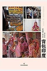 背包印度:一个中国女孩的冒险 (Chinese Edition) Kindle Edition