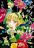 アデライトの花 3 (Nemuki+コミックス)