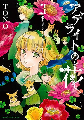 アデライトの花 3 (Nemuki+コミックス)の詳細を見る