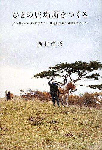 ひとの居場所をつくる: ランドスケープ・デザイナー 田瀬理夫さんの話をつうじて (単行本)