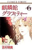 麒麟館グラフィティー(6) (フラワーコミックス)