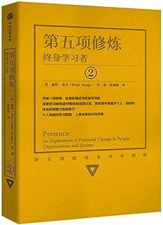 第五项修炼:终身学习者(系列珍藏版)(美)彼得?圣吉 , 9787508675268