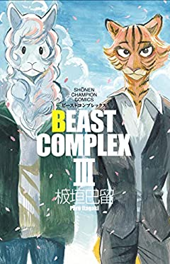 BEAST COMPLEXの最新刊