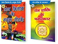 SVPM Combo Pack Of Lal Kitab Ke Achook Totke And Yantra Shakti Ke Chamatkar (Set of 2) Books