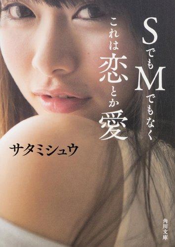 SでもMでもなくこれは恋とか愛 (角川文庫)