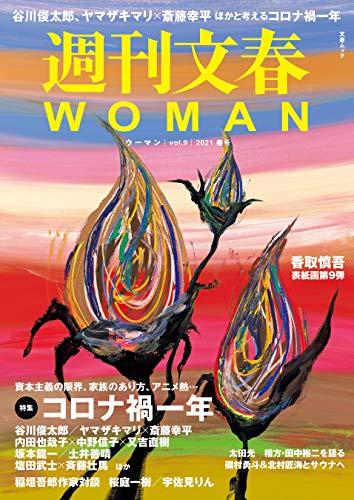 週刊文春 WOMAN vol.9 2021春号 週刊文春WOMAN (文春e-book)