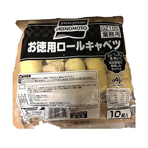 【冷凍】味の素冷凍 お徳用ロールキャベツ 650g 10個入り 業務用 惣菜 おかず 洋風