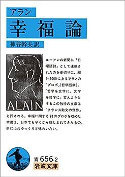 [神谷 幹夫]のアラン 幸福論 (岩波文庫)