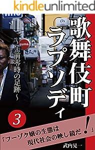歌舞伎町ラプソディ 3巻 表紙画像