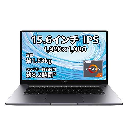Huawei MateBook D 15/15.6インチ/Ryzen7/メモリ8G/SSD512G/スペースグレー【日本正規代理店品】