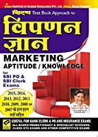 Marketing/Aptitude and Knowledge - 1319