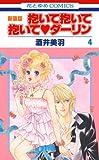 抱いて抱いて抱いてダーリン 4 (花とゆめコミックス)