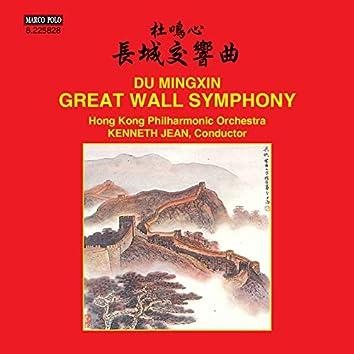 "Mingxin Du: Symphony ""Great Wall"""