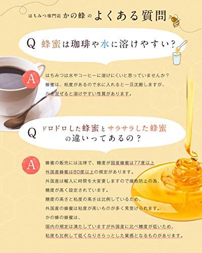 『はちみつ 専門店【かの蜂】 国産 百花 蜂蜜 500g 完熟 の 純粋 蜂蜜 (とんがり容器)』の5枚目の画像