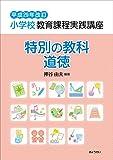 平成29年改訂 小学校教育課程実践講座 特別の教科 道徳