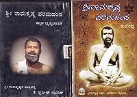 Shree Raamakrishna Paramahamsa ( Book + Movie DVD )