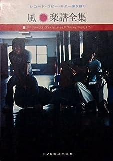 風楽譜全集―レコード・コピー・ギター弾き語り (1978年)