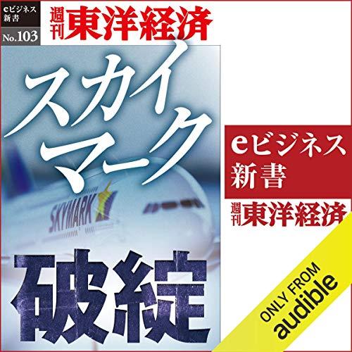 『スカイマーク破綻 (週刊東洋経済eビジネス新書No.103)』のカバーアート