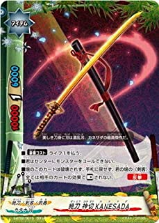 バディファイト/S-BT02-0013 絶刀 神切KANESADA【ガチレア】