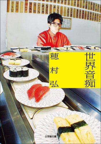 世界音痴 (小学館文庫)