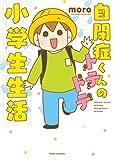 自閉症くんのトテトテ小学生生活 (バンブーコミックス すくパラセレクション)