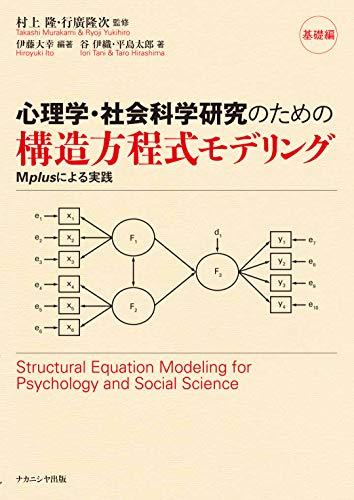 心理学・社会科学研究のための構造方程式モデリング: Mplusによる実践 基礎編の詳細を見る