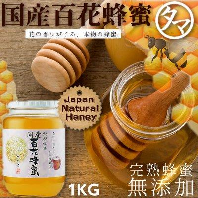 鹿野養蜂園 国産百花蜂蜜(はちみつ) 1kg