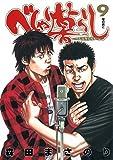 べしゃり暮らし 9 (ヤングジャンプコミックス)