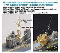1/700 日本海軍 小型艦船用マストセット1