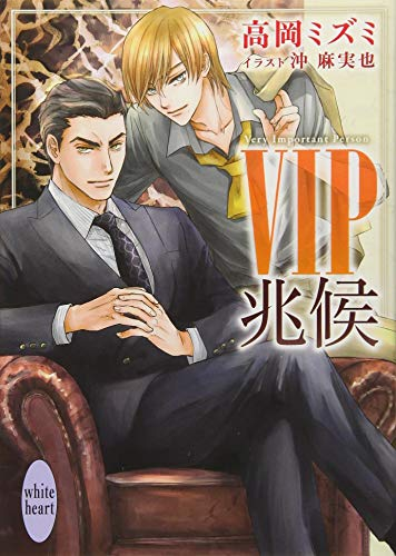 VIP 兆候(講談社X文庫)