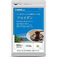 シードコムス 沖縄県産 フコイダン サプリメント 約3ヶ月分 180粒 サプリ 健康 健康食品 ぬめり成分 植物繊維 国産 もずく 海藻 長命草 ボタンボウフウ