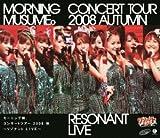 モーニング娘。コンサートツアー2008秋 〜リゾナント LIVE〜[EPXE-3019][Blu-ray/ブルーレイ]