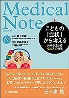 Medical Note presents こどもの「症状」から考える ー外来小児診療 伝え方の極意