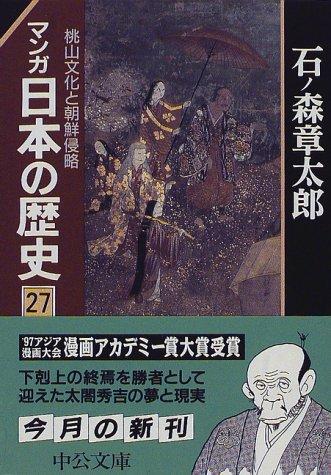 マンガ 日本の歴史〈27〉桃山文化と朝鮮侵略 (中公文庫)