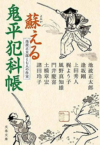 池波正太郎と七人の作家 蘇える鬼平犯科帳 (文春文庫)