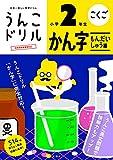 うんこドリル かん字もんだいしゅう編 小学2年生 (うんこドリルシリーズ)