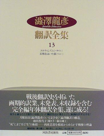 澁澤龍彦翻訳全集〈13〉 エロティシズム,長靴をはいた猫