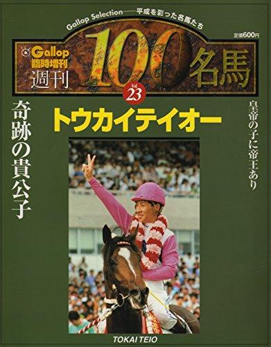 週刊100名馬 Vol.23 トウカイテイオー (Gallop臨時増刊)