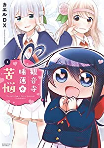 観音寺睡蓮の苦悩 1巻 (まんがタイムKRコミックス)