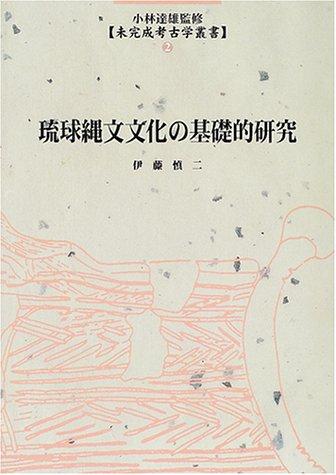 琉球縄文文化の基礎的研究 (未完成考古学叢書 (2))の詳細を見る